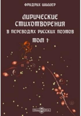Лирические стихотворения в переводах русских поэтов. Т. 1