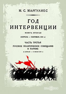 Летопись революции. Год интервенции. Кн. 2. Апрель-сентябрь 1919 г., Ч. 3. Русское политическое совещание в Париже (8 апреля - 12 июля 1919 г.)