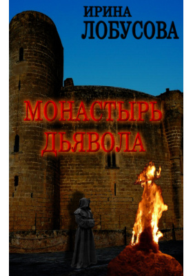 Монастырь дьявола