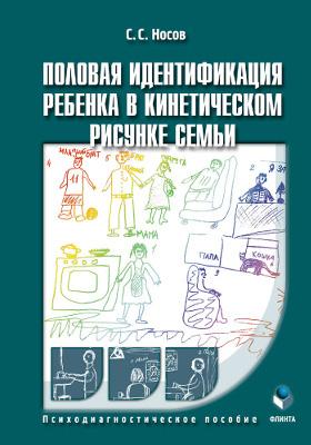 Половая идентификация ребенка в кинетическом рисунке семьи : психодиагностическое пособие: учебное пособие