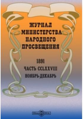 Журнал Министерства Народного Просвещения. 1891. Ноябрь-декабрь, Ч. 278