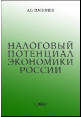 Налоговый потенциал экономики России