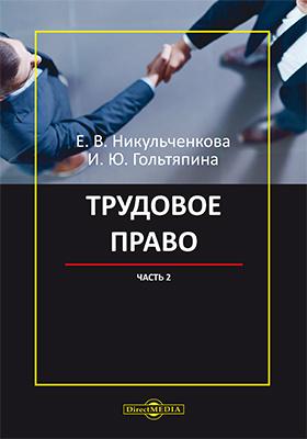 Трудовое право: учебно-методическое пособие, Ч. 2