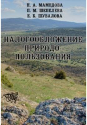 Налогообложение природопользования: учебное пособие