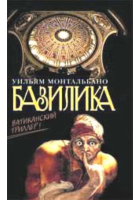 Базилика = Basilica : Ватиканский триллер