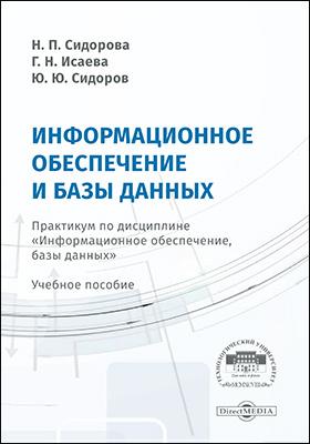 Информационное обеспечение и базы данных : практикум по дисциплине «Информационное обеспечение, базы данных»: учебное пособие