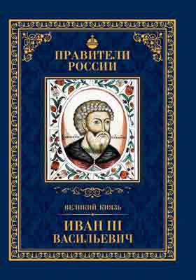 Т. 10. Великий князь ИванIII Васильевич : 22 января 1440 – 27 октября 1505: художественная литература