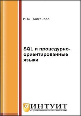 SQL и процедурно-ориентированные языки