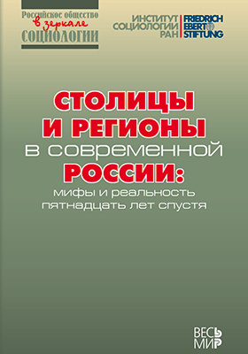 Столицы и регионы в современной России : мифы и реальность пятнадцать лет спустя