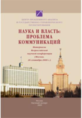 Наука и власть: проблема коммуникаций : (Москва, 26 сентября, 2008 г.): сборник докладов