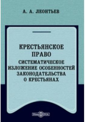 Крестьянское право. Систематическое изложение особенностей законодательства о крестьянах
