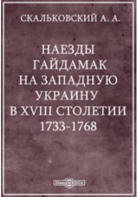 Наезды гайдамак на Западную Украину в XVIII столетии. 1733-1768