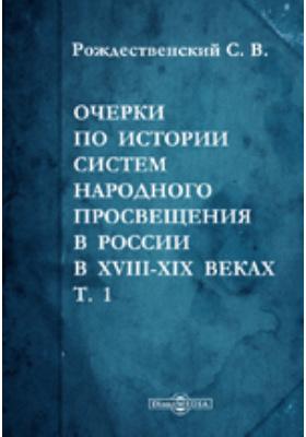 Очерки по истории систем народного просвещения в России в XVIII-XIX веках. Т. 1