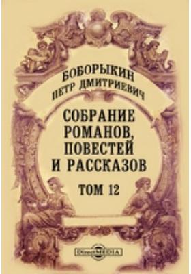 Собрание романов, повестей и рассказов: сборник : В 12-ти т. Т. 12