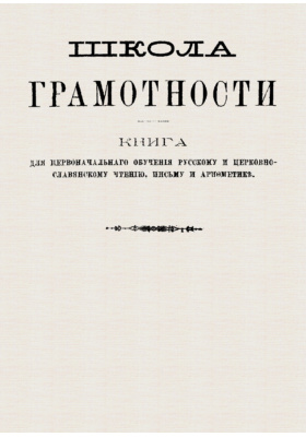 Школа грамотности : Книга для первоначального обучения русскому и церковно-славянскому чтению, письму и арифметике