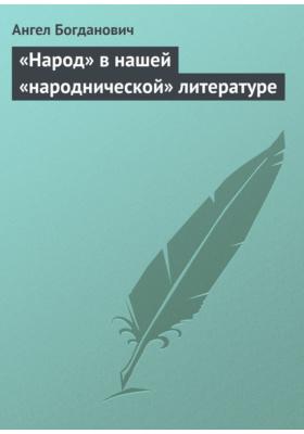 «Народ» в нашей «народнической» литературе