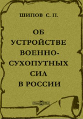 Об устройстве военно-сухопутных сил в России