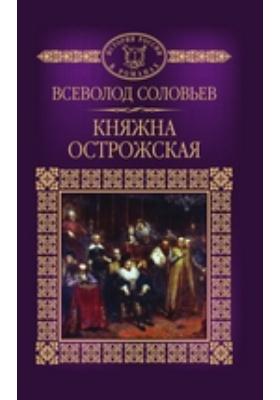 Т. 17. Княжна Острожская