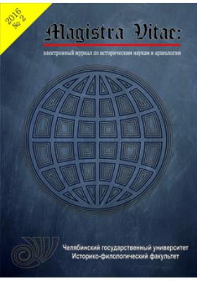 Magistra Vitae : электронный журнал по историческим наукам и археологии. 2016. № 2