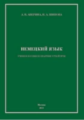 Немецкий язык : учебное пособие по практике устной речи: учебное пособие