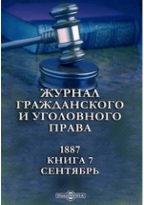 Журнал гражданского и уголовного права: журнал. 1887. Книга 7, Сентябрь