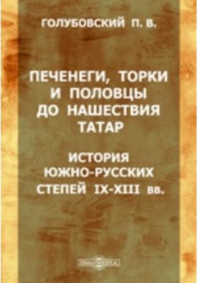 Печенеги, торки и половцы до нашествия татар : История южно-русских степей IX-XIII вв