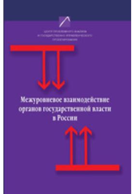 Межуровневое взаимодействие органов государственной власти в России