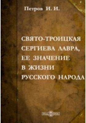 Свято-Троицкая Сергиева лавра, ее значение в жизни русского народа
