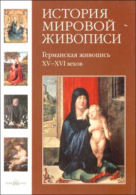 История мировой живописи: альбом репродукций. Том 5. Германская живопись XV - XVI веков