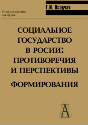 Социальное государство в России: противоречия и перспективы формирования. Учебник для студентов высших и средних специальных учебных заведений