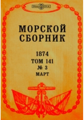 Морской сборник: журнал. 1874. Т. 141, № 3, Март