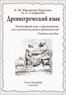 Древнегреческий язык : Элементарный курс с упражнениями для студентов медиков и преподавателей: учебное пособие