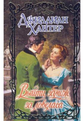 Выйти замуж за ловеласа = The Sinful Nights of a Nobleman : Роман