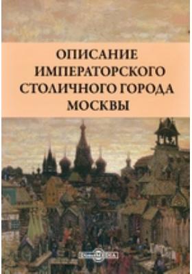 Описание императорского столичного города Москвы