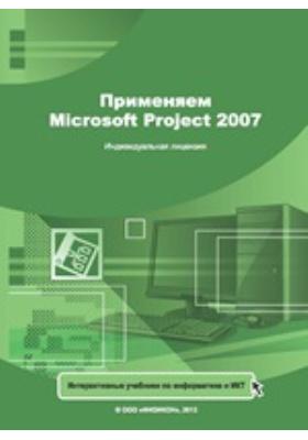 Применяем Microsoft Outlook 2007