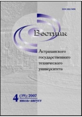 Вестник Астраханского Государственного Технического Университета: журнал. 2007. № 4(39)