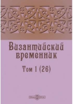 Византийский временник : издаваемый институтом Истории Академии Наук Союза Советских Социалистических Республик. Т. 1 (26)