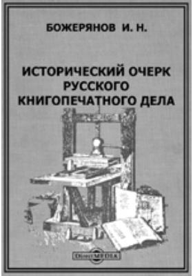 Исторический очерк русского книгопечатного дела: публицистика