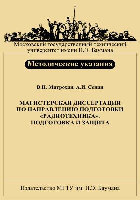 Магистерская диссертация по направлению подготовки «Радиотехника». Подготовка и защита: методические указания