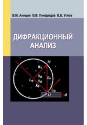 Дифракционный анализ: учебное пособие