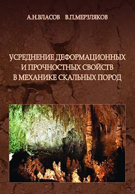 Усреднение деформационных и прочностных свойств в механики скальных пород: монография