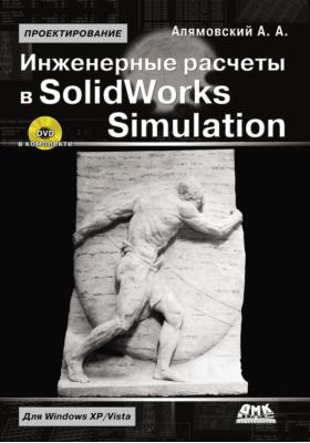 Инженерные расчеты в SolidWorks Simulation