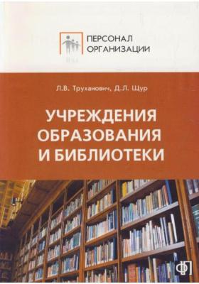 Персонал уреждений образования, библиотек : Сборник должностных и производственных инструкций