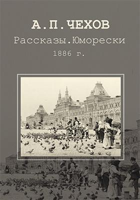 Рассказы. Юморески. 1886 г
