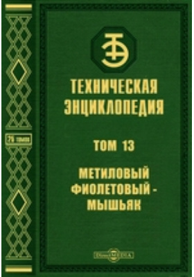 Техническая энциклопедия: энциклопедия. Т. 13. Метиловый фиолетовый - Мышьяк