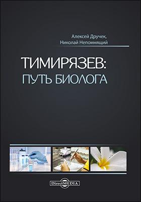 Тимирязев: путь биолога: научно-популярное издание