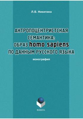 Антропоцентристская семантика: образ homo sapiens по данным русского языка
