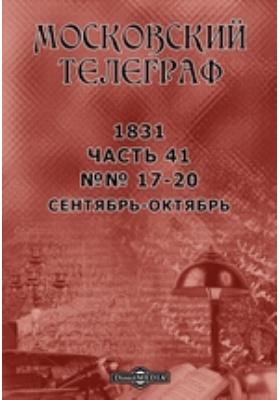 Московский телеграф. 1831. №№ 17-20, Сентябрь-октябрь, Ч. 41