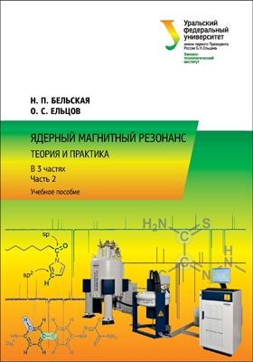 Ядерный магнитный резонанс. Теория и практика: учебное пособие : В 3 ч., Ч. 2