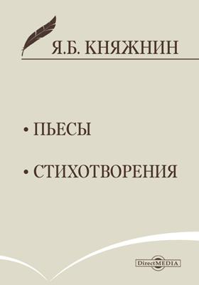 Пьесы. Стихотворения : сборник поэзии: художественная литература